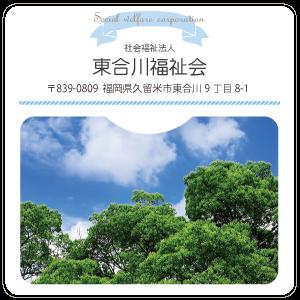 社会福祉法人 東合川福祉会